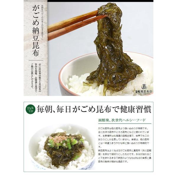 がごめ納豆昆布(業務用) (1kg)/ がごめ昆布 真昆布 細切り 無添加 大容量|sakenosakana|02