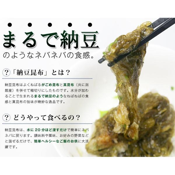 がごめ納豆昆布(業務用) (1kg)/ がごめ昆布 真昆布 細切り 無添加 大容量|sakenosakana|03