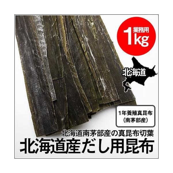 真昆布(切葉) 白口浜(業務用) (1kg) / だし昆布 だし用 北海道 大容量|sakenosakana