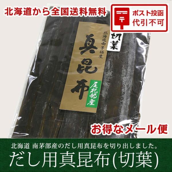 (メール便) 真昆布(切葉)白口浜産 150g / だし昆布 北海道 お試し 送料無料|sakenosakana