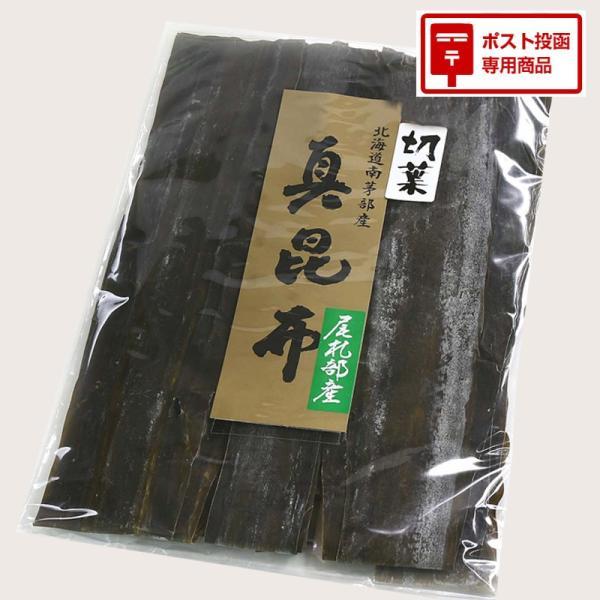 (メール便) 真昆布(切葉)白口浜産 150g / だし昆布 北海道 お試し 送料無料|sakenosakana|02