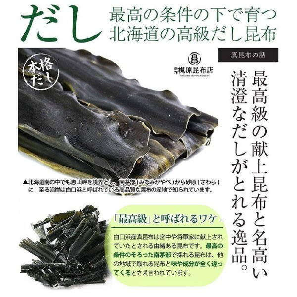 (メール便) 真昆布(切葉)白口浜産 150g / だし昆布 北海道 お試し 送料無料|sakenosakana|03
