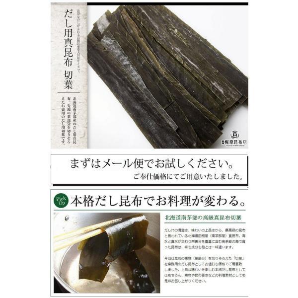 (メール便) 真昆布(切葉)白口浜産 150g / だし昆布 北海道 お試し 送料無料|sakenosakana|04