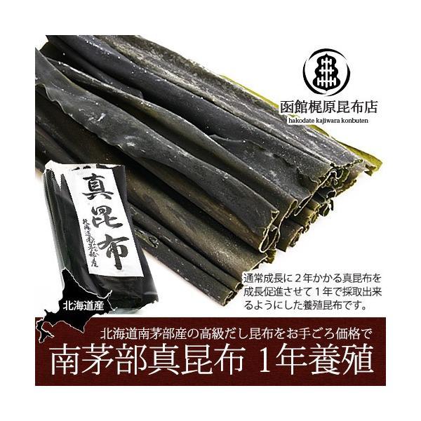 真昆布 白口浜産(1年養殖) (180g) / だし昆布 だし用 北海道|sakenosakana