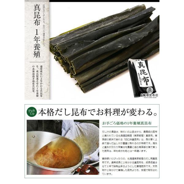 真昆布 白口浜産(1年養殖) (180g) / だし昆布 だし用 北海道|sakenosakana|03