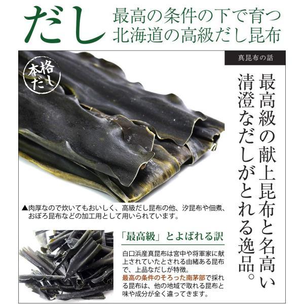 真昆布 白口浜産(1年養殖) (180g) / だし昆布 だし用 北海道|sakenosakana|04