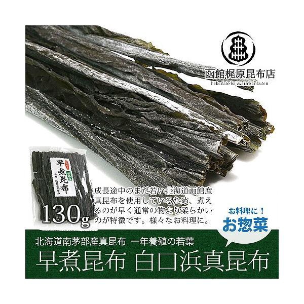 早煮昆布(函館産真昆布) 1年養殖の若葉 (130g) / 北海道 調理用|sakenosakana