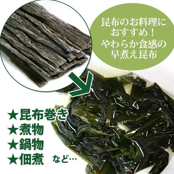 早煮昆布(函館産真昆布) 1年養殖の若葉 (130g) / 北海道 調理用|sakenosakana|05