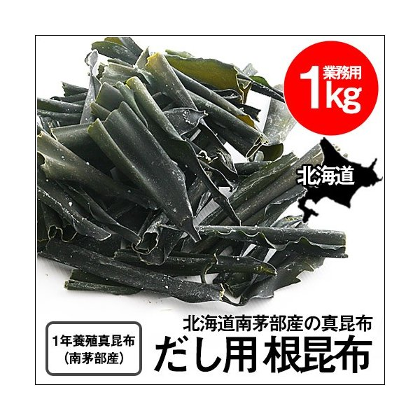 業務用 根昆布(真昆布) (1kg) / だし昆布 だし用 北海道 白口浜 大容量|sakenosakana