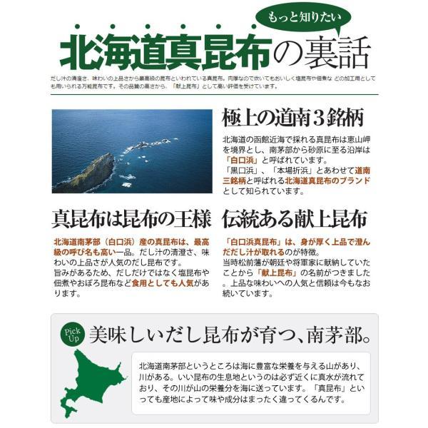 業務用 根昆布(真昆布) (1kg) / だし昆布 だし用 北海道 白口浜 大容量|sakenosakana|05