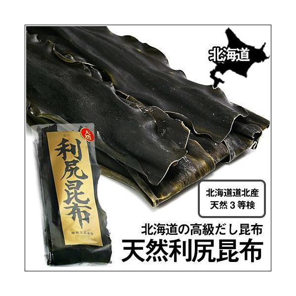 利尻昆布(3等) 天然 道北産 (150g) / だし昆布 北海道|sakenosakana