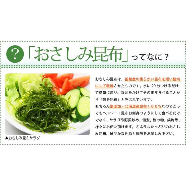 おさしみ昆布(4枚入り) 北海道産 ソーメン昆布 細切り サラダ昆布|sakenosakana|03