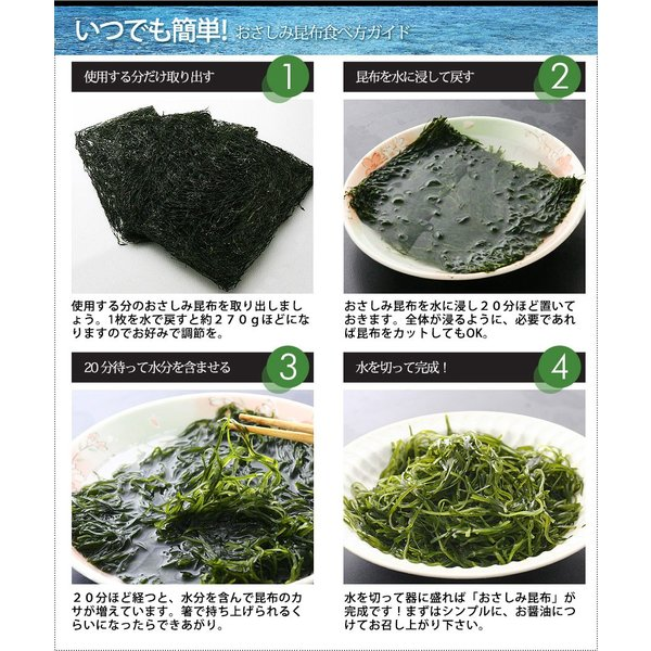 おさしみ昆布(4枚入り) 北海道産 ソーメン昆布 細切り サラダ昆布|sakenosakana|04
