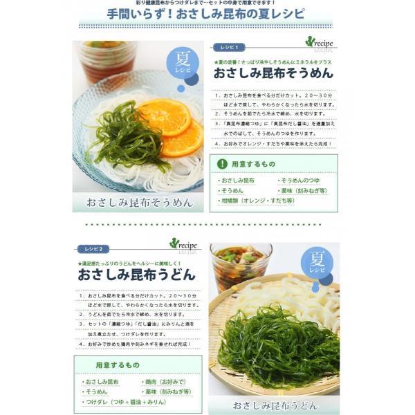 おさしみ昆布(4枚入り) 北海道産 ソーメン昆布 細切り サラダ昆布|sakenosakana|05
