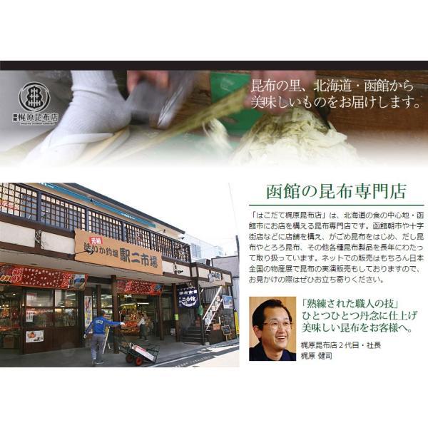 おさしみ昆布(4枚入り) 北海道産 ソーメン昆布 細切り サラダ昆布|sakenosakana|06
