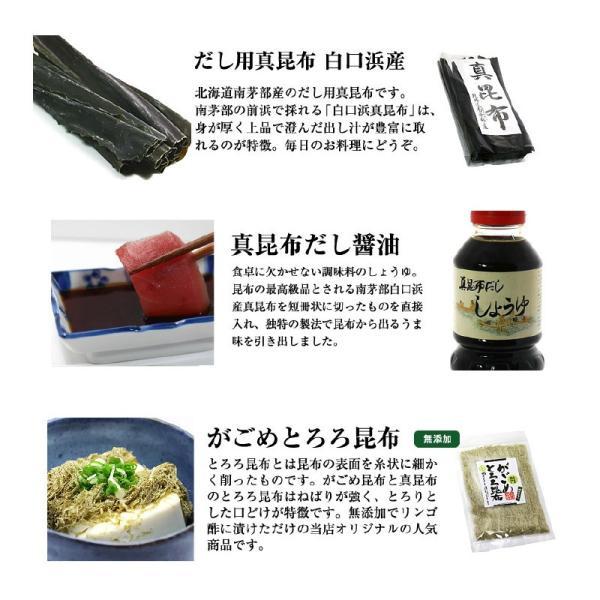 北海道昆布バラエティギフト「和楽」  送料無料 昆布の詰め合わせ|sakenosakana|02