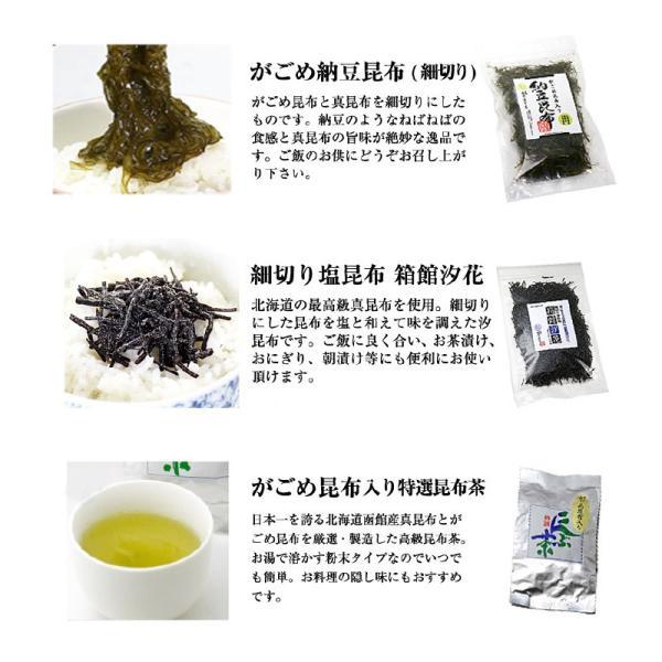 北海道昆布バラエティギフト「和楽」  送料無料 昆布の詰め合わせ|sakenosakana|03