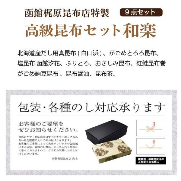 北海道昆布バラエティギフト「和楽」  送料無料 昆布の詰め合わせ|sakenosakana|05