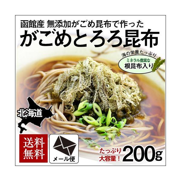 (メール便) がごめとろろ昆布(根昆布入) (100g×2袋) / 北海道産 がごめ昆布 送料無料 sakenosakana