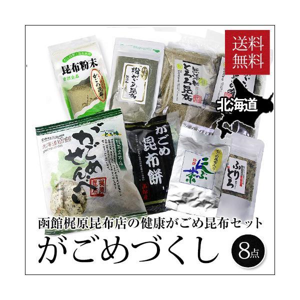 がごめづくし プレミアムセット / 8点入り 北海道 函館 がごめ昆布 とろろ昆布 送料無料|sakenosakana