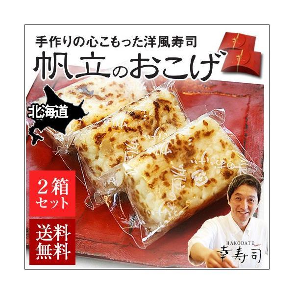 お歳暮 御歳暮 帆立のおこげ (2箱セット) 函館 幸寿司 / 送料無料 寿司職人の手作り洋風寿司