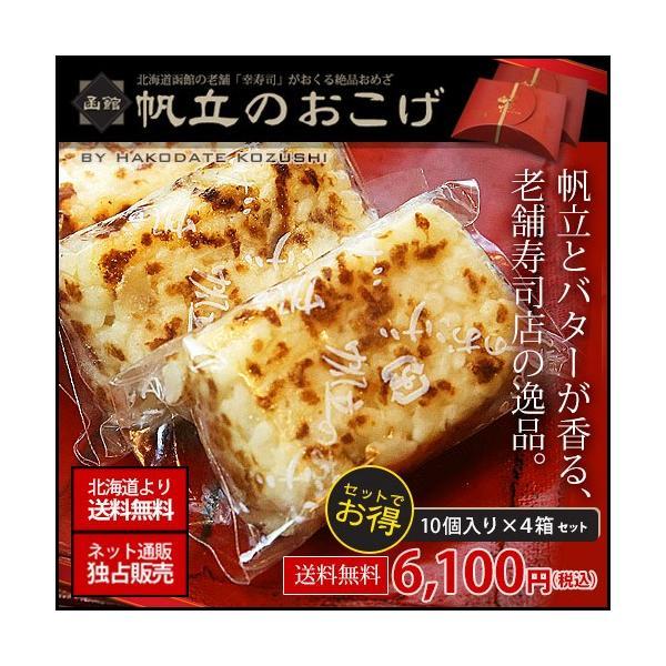 帆立のおこげ (4箱セット) 函館 幸寿司 / 送料無料|sakenosakana