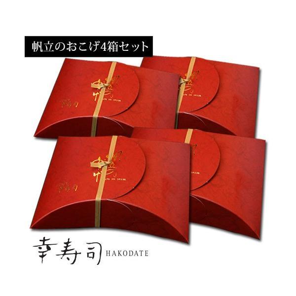 帆立のおこげ (4箱セット) 函館 幸寿司 / 送料無料|sakenosakana|02