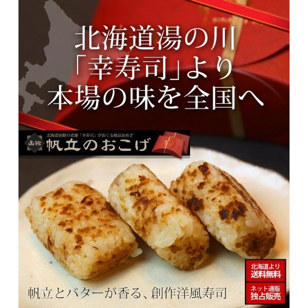 帆立のおこげ (4箱セット) 函館 幸寿司 / 送料無料|sakenosakana|03