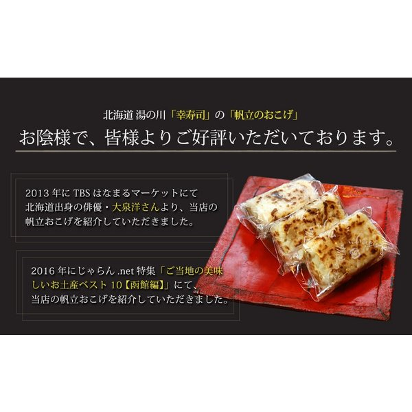 帆立のおこげ (4箱セット) 函館 幸寿司 / 送料無料|sakenosakana|04