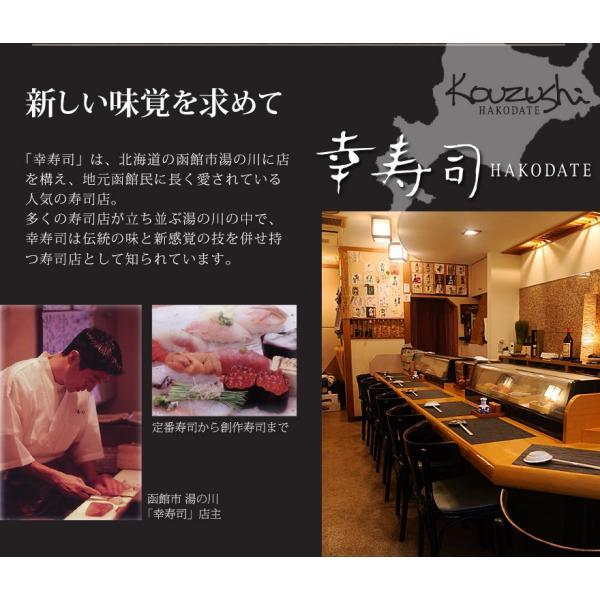 帆立のおこげ (4箱セット) 函館 幸寿司 / 送料無料|sakenosakana|05