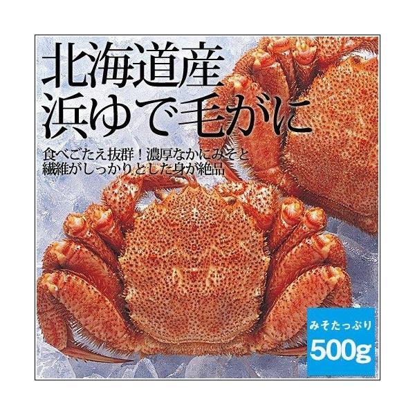 北海道産浜ゆで毛がに(約450g)/ 北海道 ボイル 毛がに ギフト カニ かに|sakenosakana