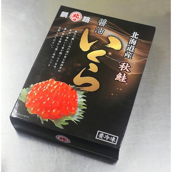 北海道産 いくら醤油漬(500g)/ 北海道 秋鮭 寿司 ギフト いくら醤油漬け sakenosakana 02
