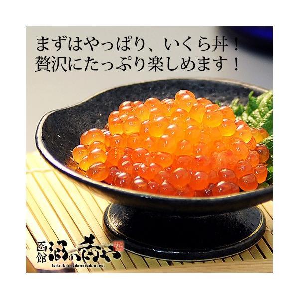 北海道産 いくら醤油漬(500g)/ 北海道 秋鮭 寿司 ギフト いくら醤油漬け sakenosakana 04