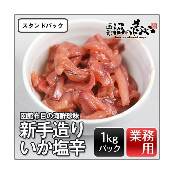 布目 新手造りいか塩辛 (1kgパック) 業務用 大容量 珍味|sakenosakana