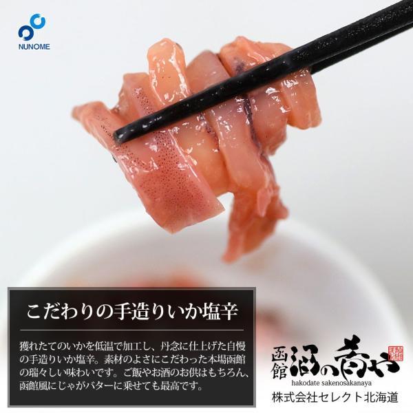 布目 新手造りいか塩辛 (1kgパック) 業務用 大容量 珍味|sakenosakana|04