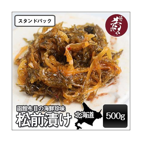 布目 松前漬 (500g)/ 松前漬け 北海道 函館 珍味 酒の肴|sakenosakana