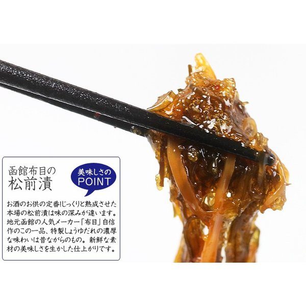 布目 松前漬 (500g)/ 松前漬け 北海道 函館 珍味 酒の肴|sakenosakana|03