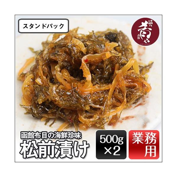 布目 松前漬 (500g×2パックセット)/ 松前漬け 北海道 函館 珍味 業務用 大容量|sakenosakana