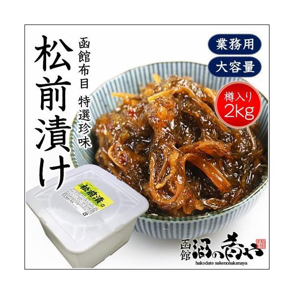 布目 松前漬(2kg/保存容器付き)/ 松前漬け 北海道 函館 珍味 業務用|sakenosakana