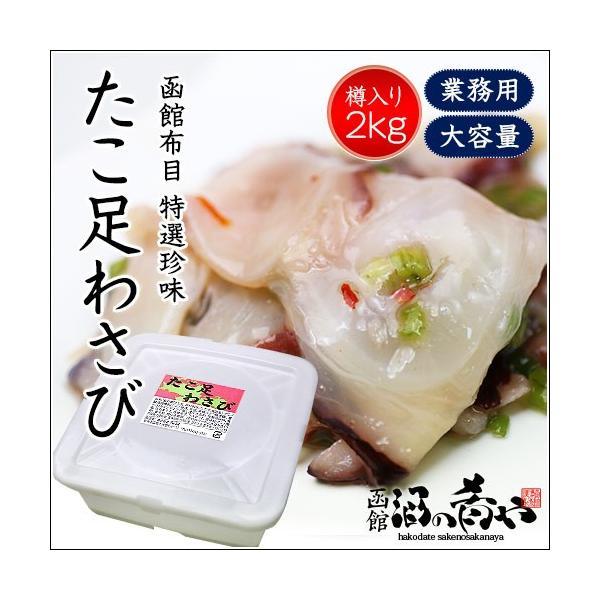 布目 たこ足わさび(2kg/保存容器付き)/ たこわさ 北海道 函館 珍味 業務用 送料無料|sakenosakana