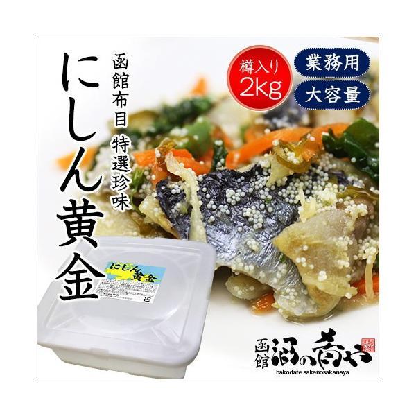 布目 にしん黄金(2kg/保存容器付き)/ 鰊 ニシン 珍味 業務用 sakenosakana