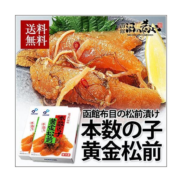 布目 本数の子黄金松前 (化粧箱230g x2)/ 函館 酒の肴 土産 数の子松前漬け|sakenosakana