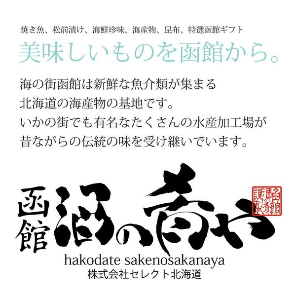 布目 本数の子黄金松前 (化粧箱230g x2)/ 函館 酒の肴 土産 数の子松前漬け|sakenosakana|06