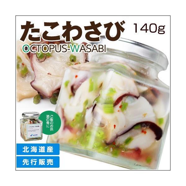 布目 北海道産 特選たこわさび (瓶詰め) 140g / 北海道 珍味 お取り寄せ|sakenosakana
