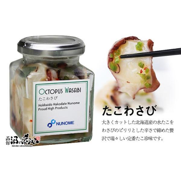 布目 北海道産 特選たこわさび (瓶詰め) 140g / 北海道 珍味 お取り寄せ|sakenosakana|02