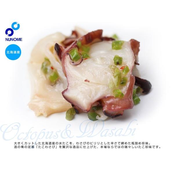 布目 北海道産 特選たこわさび (瓶詰め) 140g / 北海道 珍味 お取り寄せ|sakenosakana|03