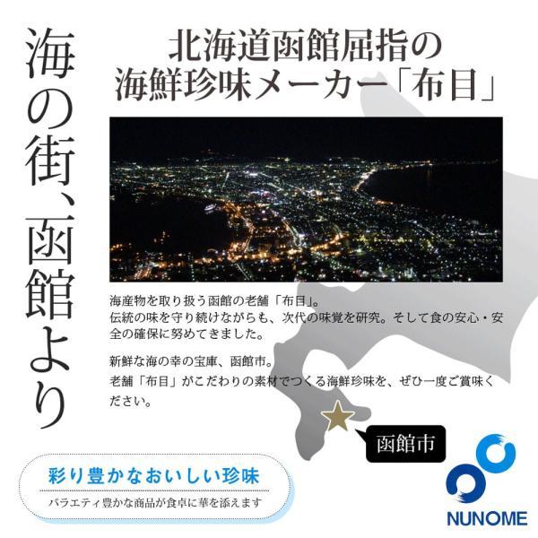 布目 北海道産 特選たこわさび (瓶詰め) 140g / 北海道 珍味 お取り寄せ|sakenosakana|04