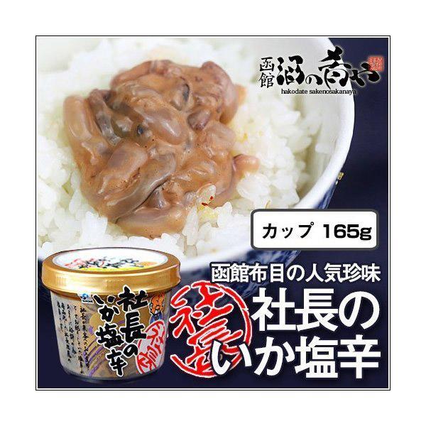 布目 社長のいか塩辛(カップ/180g x4)/ 北海道 函館 酒の肴 土産 ご飯の友 いか塩辛|sakenosakana