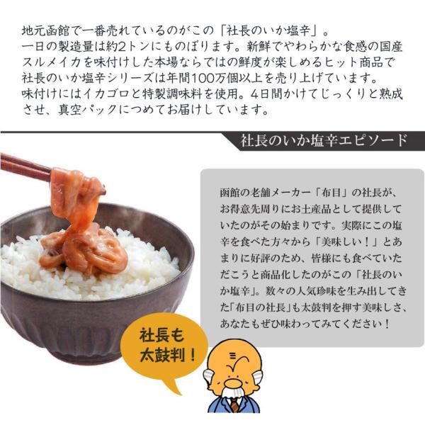 布目 社長のいか塩辛(カップ/180g x4)/ 北海道 函館 酒の肴 土産 ご飯の友 いか塩辛|sakenosakana|04