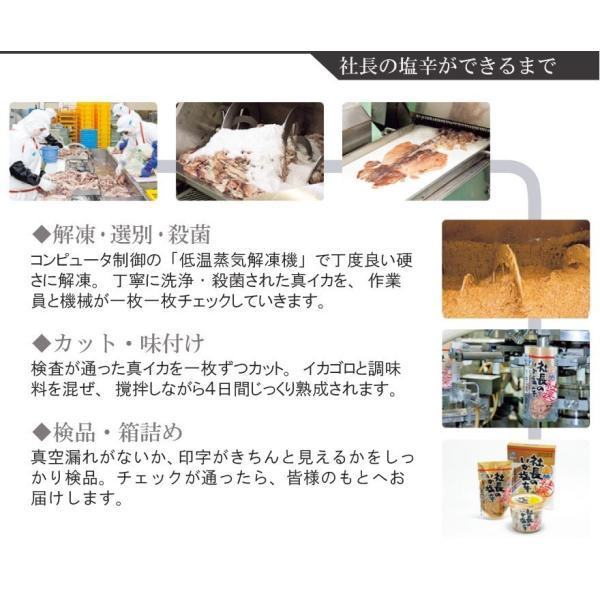布目 社長のいか塩辛(カップ/180g x4)/ 北海道 函館 酒の肴 土産 ご飯の友 いか塩辛|sakenosakana|05